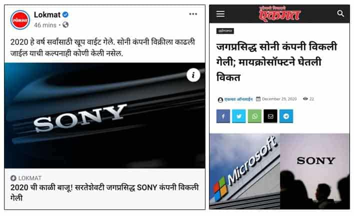 Lokmat Ekmat fake news about Sony