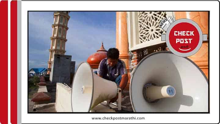 Nepal supreme court did not criminalised loud speakers on mosques checkpost facts
