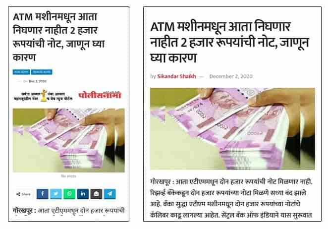 News claiming 2000 note ban from ATM