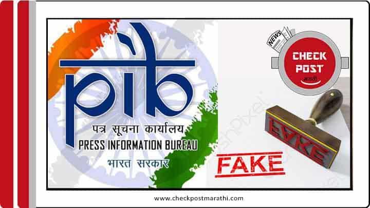 PIB-gave-fake-news-checkpost-marathi