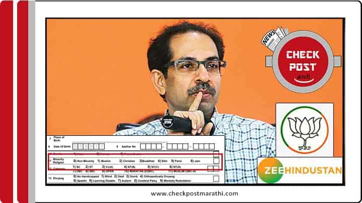 SSC-HSC-forms-without-coloumn-of-Hindu-checkpost-marathi-fact-check