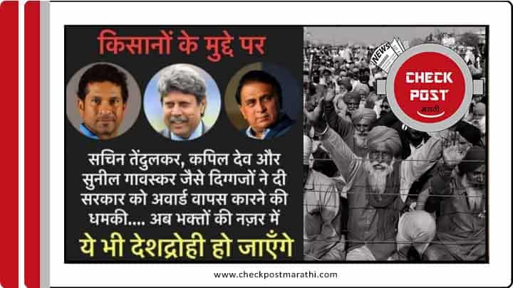 Sachin-kapil-sunil-gawaskar-returning-awards-to-support-farmers-protest-checkpost-marathi-facts