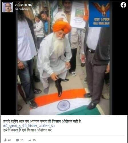 bjp leader shared pic to claim indian flag been insulted by farmer in protest