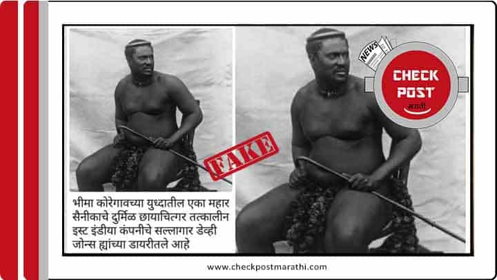 claim of rare picture of mahar sodier is false checkpost marathi facts