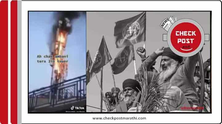 farmer protesters burnt ambanis tower checkpost facts
