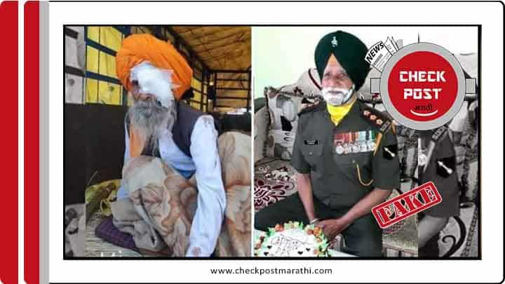 injured farmer is not ex captain in indian army checkpost marathi