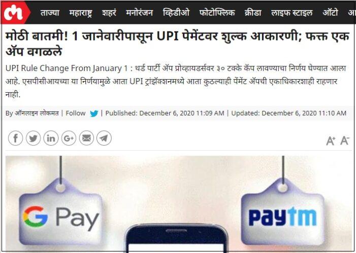 lokmat news claiming fees on UPI transaction