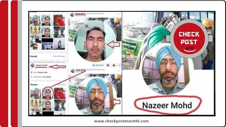nazeer mohd became sikh farmer checkpost marathi facts