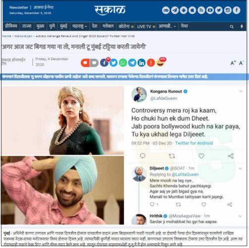 sakaal news about kangna diljeet