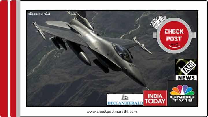 Balakote Airstrike fake news checkpost marathi facts