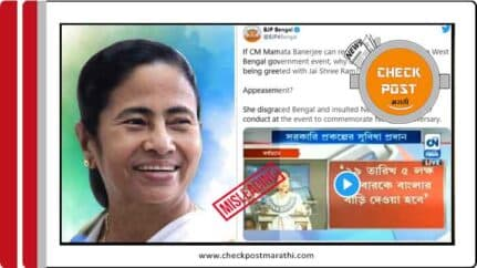Bengal BJP tweeted edited video of mamata bannergy to show her pro muslim checkpost marathi facts