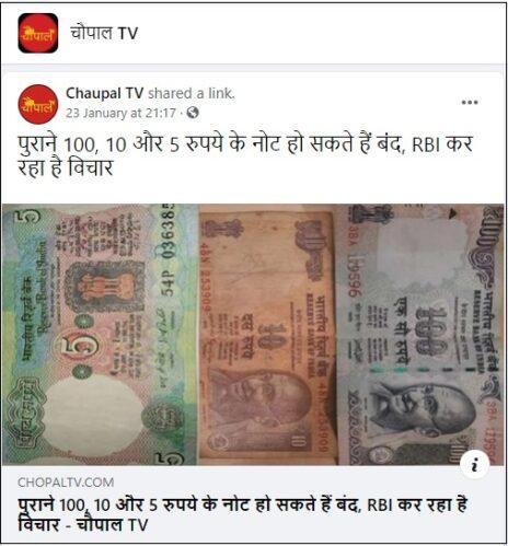 Chuapal TV news regarding note ban of 100 and 10