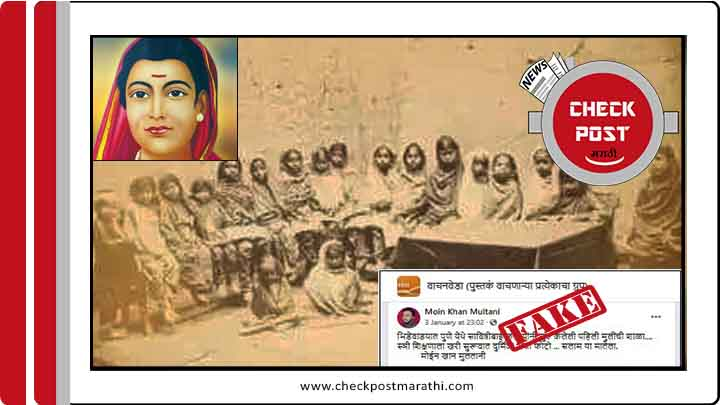 Claim of rare photo of girl school in bhidewada is fake