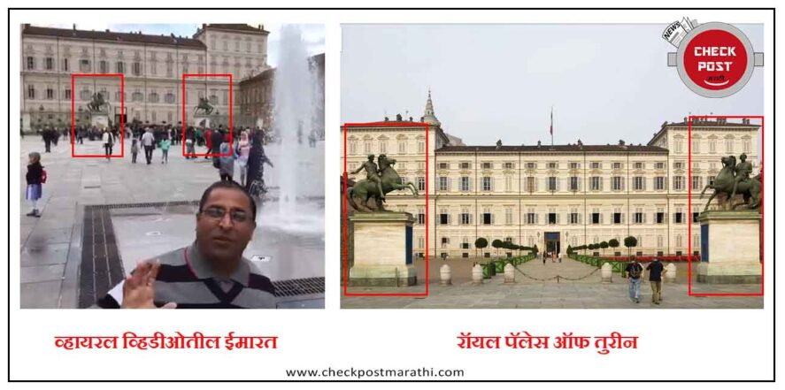 Comparison Graphic of viral video screenshot and royal palace of Turin