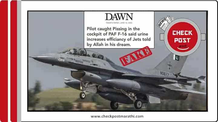 DAWN news screensot claiming pilot pissed in cockpit is doctored checkpost marathi