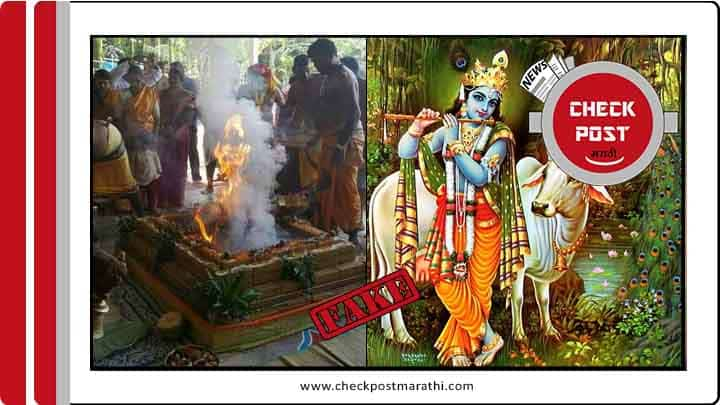 Guruvayur temple havan kunda fire shows shree krishna imagery checkpost marthi facts