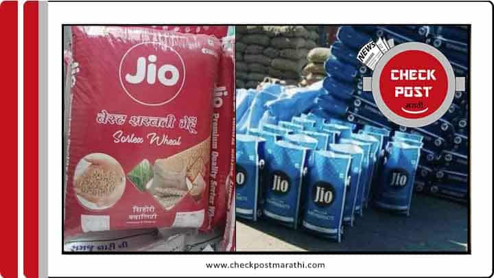 Jio entered in grain market checkpost marathi facts