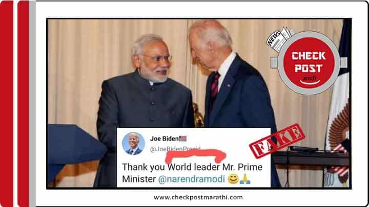 Jo Biden Never said World Leader to Narendra Modi checkpost marathi