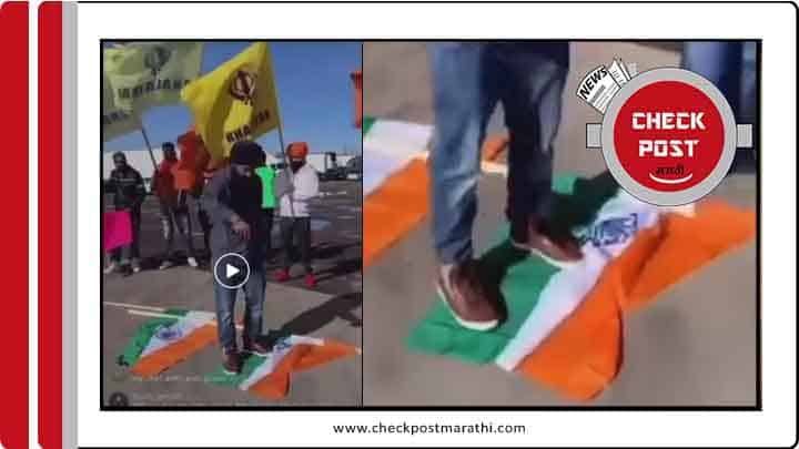 Khalistani people dishomouring indian flag are not farmeres checkpost marathi facts
