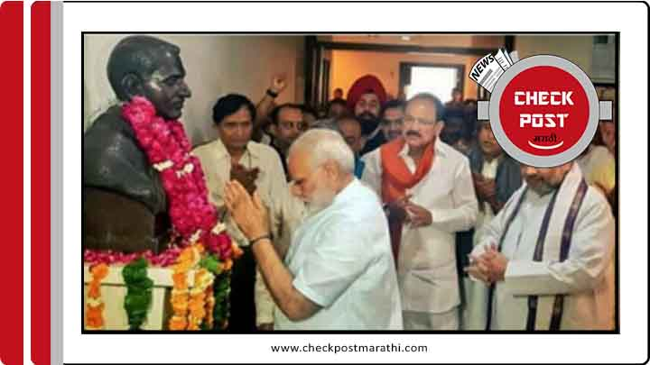 Modi did not pay tribute to Nathuram Godse checkpost marathi facts