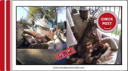 Modi govt didnt demolished allahabad masjid viral video fake