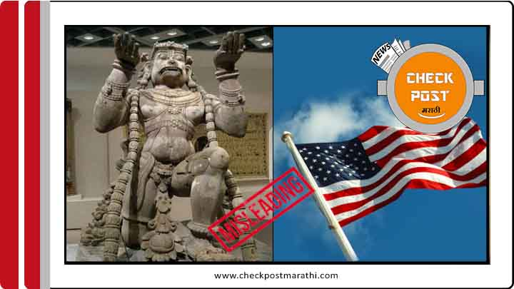 Monkey god is not American checkpost marathi facts