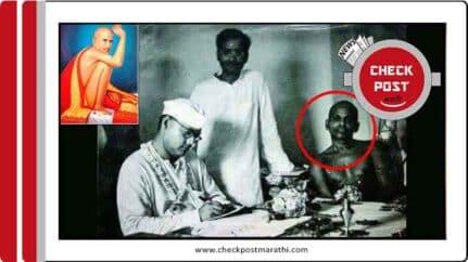 Netaji Subhash Chandra Bose with Gajanan Maharaj viral claim is fake