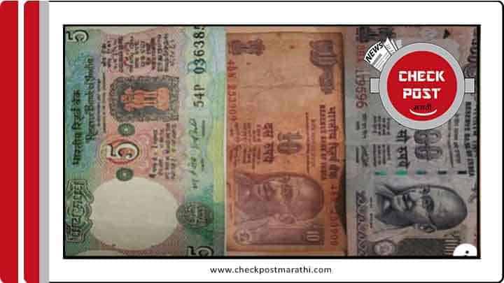 No RBI didnt announce 100 10 5 note ban checkpost marathi facts