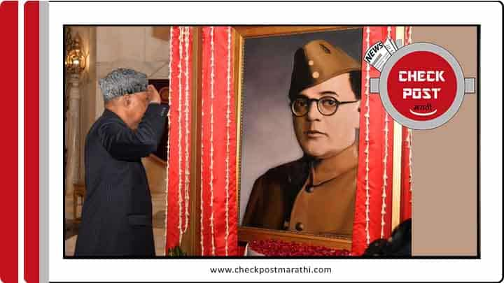 President Kovind inaugurated Netaji Subhash chandra Bose painting is not fake