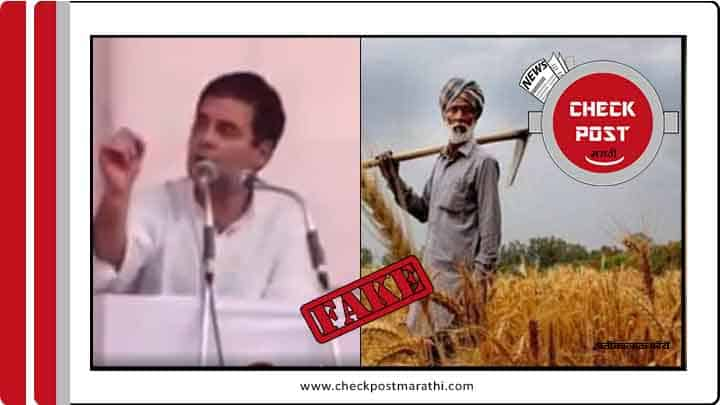 Rahul Gandhi never talked against farmer loan waiver checkpost marathi