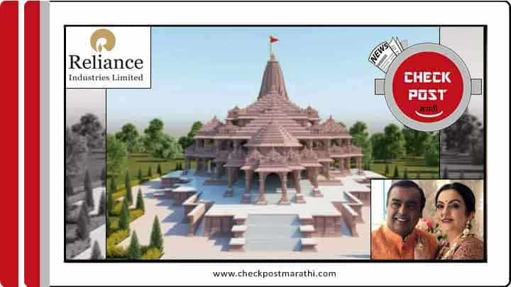 Reliance donataed solar plant to Ram temple ayodhya checkpost marathi facts