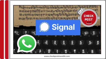 Signal app is made in india by UP boy checkpost marathi facts