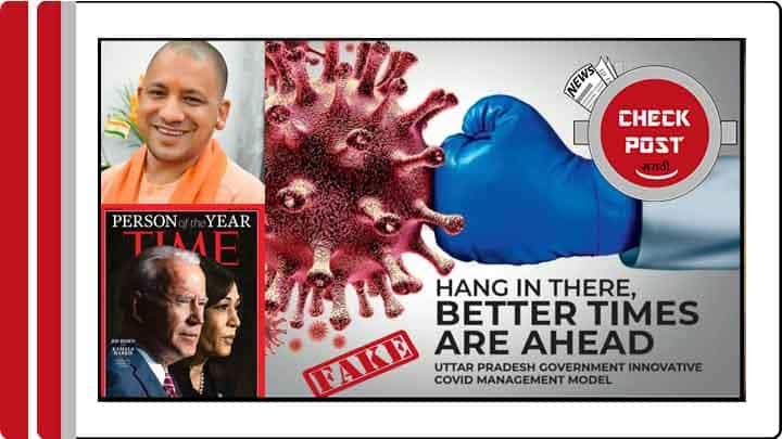 Time magazine didnt prased yogi government media reports are fake