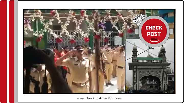 Under thackeray government police paying homage to dargah checkpost facts