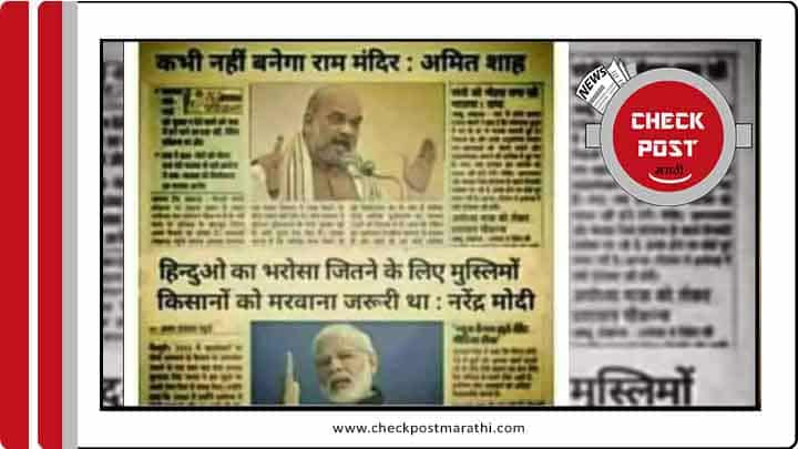 Viral paper cutting to tell modi shah used hindu for politics checkpost facts