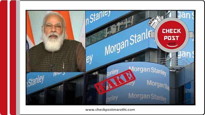 morgan stanley praising narendra modi viral posts are fake