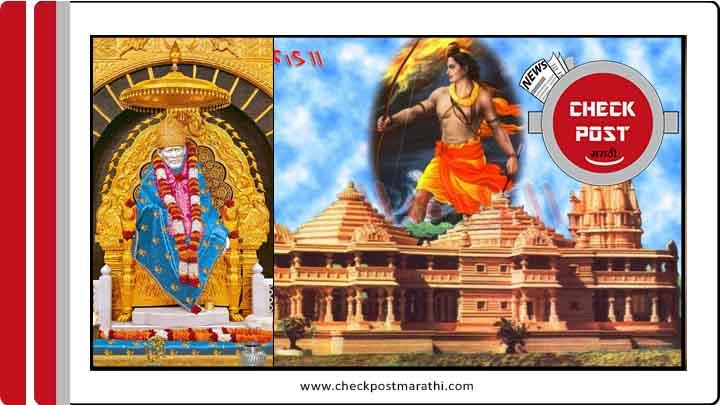 shirdi sai trust not giving funding to the ram temple checkpost marathi