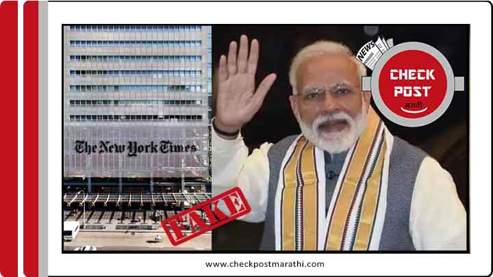 New york times editor in chief praised Narendra Modi checkpost marathi facts