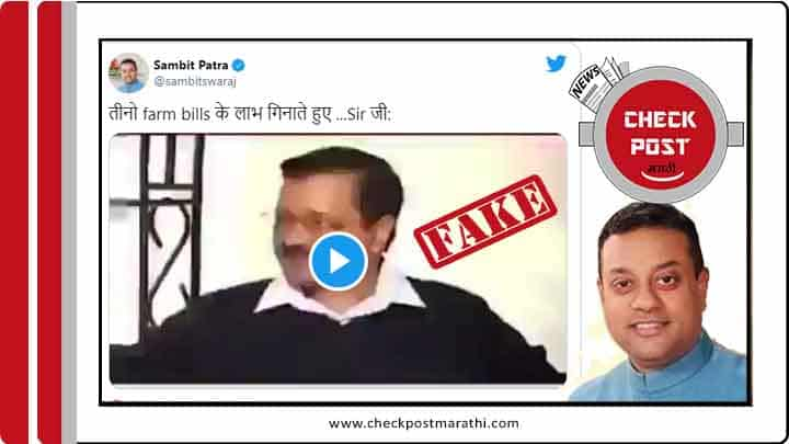 Sambit patra shared manipulated video of Arvind Kejriwal