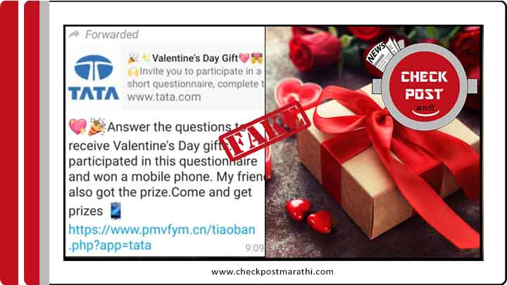 Tata group announced free gifts for valentines day checkpost marathi facts