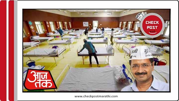 Aaj tak used delhi gov school photo as lucknow covid centre checkpost fact
