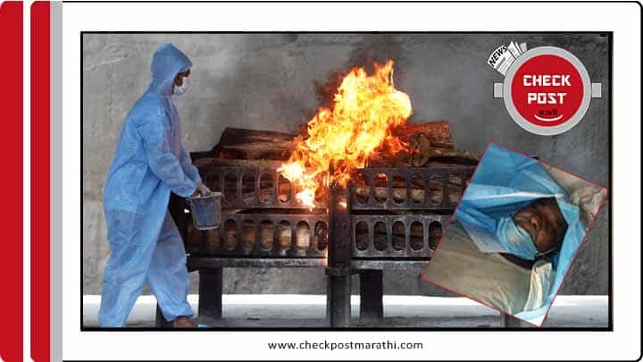 Corona alive patient taken to cremation viral video checkpost fact