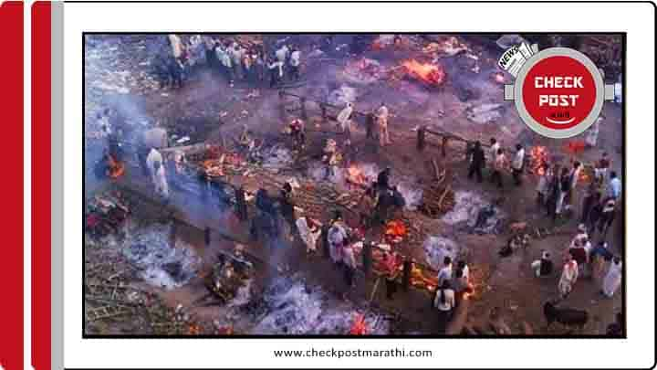 Cremation ground viral photo is 9 yrs old checkpost marathi fact