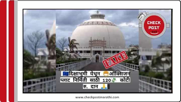 Deekshabhumi never donated 120 cr for oxygen plant checkpost marathi fact