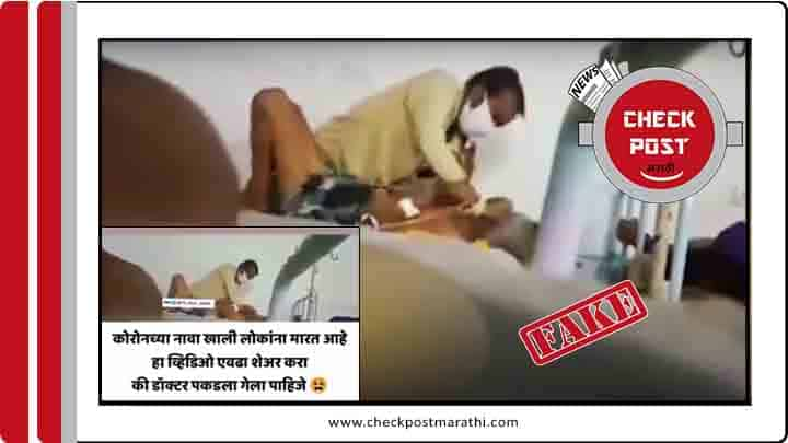 Doctor strangelling corona patient viral video is unrelated checkpost marathi