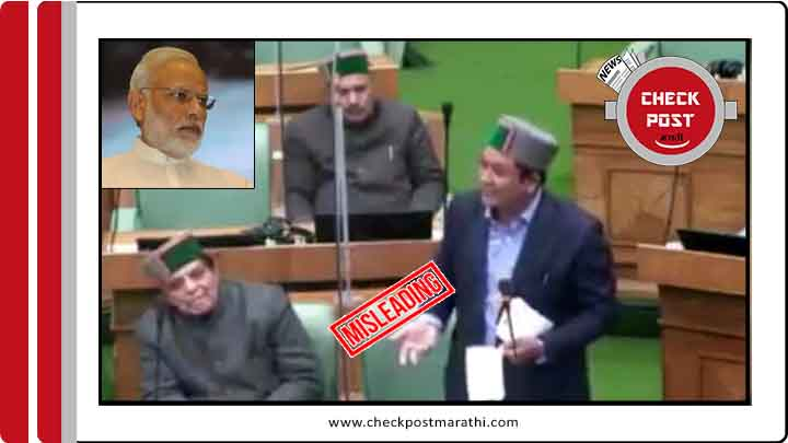 MLA critisising modi viral video isnt from Nepal checkpost marathi fact