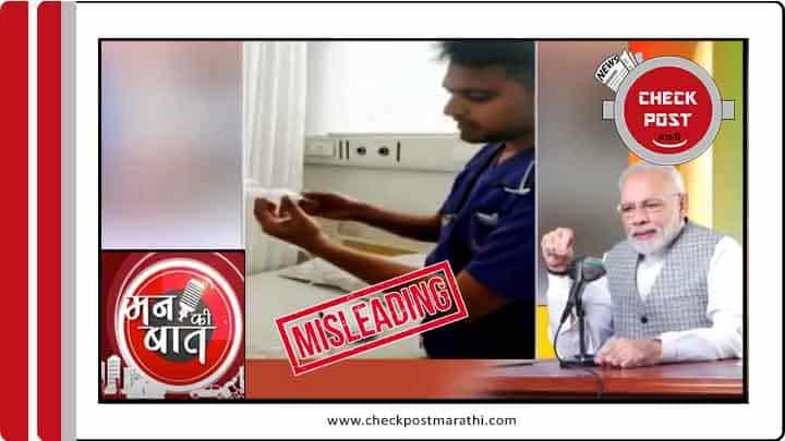 Man ki bat used fake claim footage checkpost marathi fact