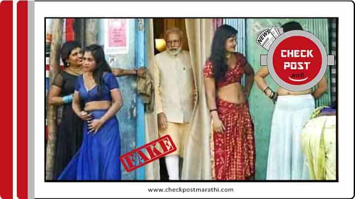 Modi Shah in Sonagachhi red light area fact check