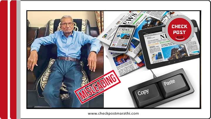 Narayan Dabhadkar viral news checkpost marathi fact