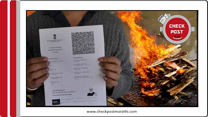Narendra modi's photo on death cirtificate viral claim feature image checkpost fact